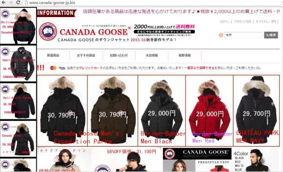 canada-goose-jp.biz