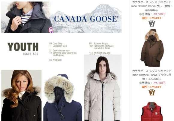 canada-goose-jp.biz.2