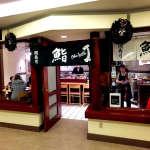 カナディアンロッキー・ジャスパーで和食が恋しくなったときのおすすめはフェアモントホテル内の岡寿司